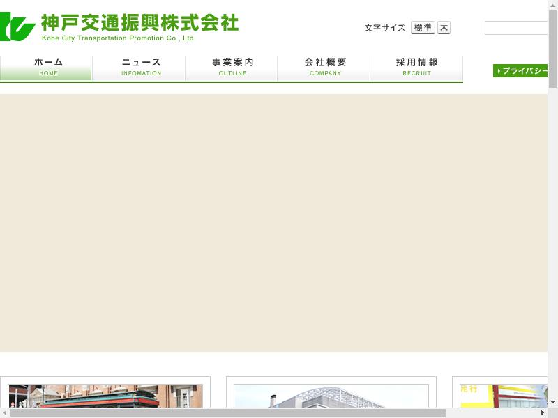 神戸交通振興株式会社