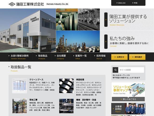 蒲田工業株式会社