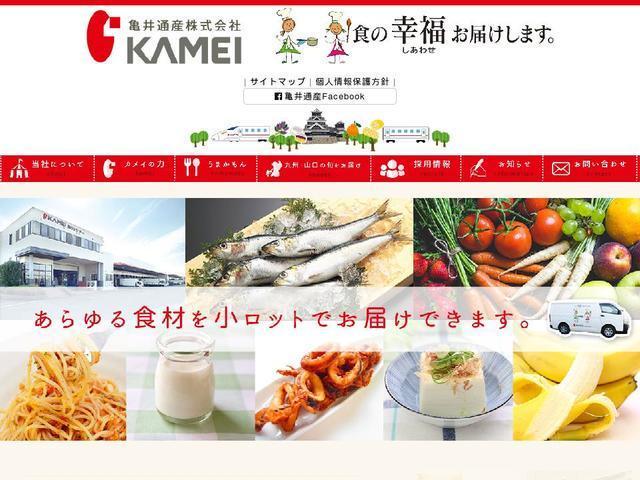 亀井通産株式会社