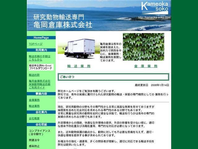 亀岡倉庫株式会社