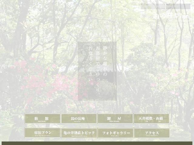 株式会社亀の井別荘
