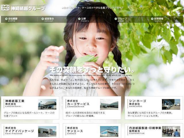 神崎紙器工業株式会社