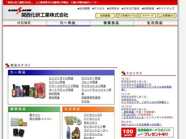 関西化研工業株式会社
