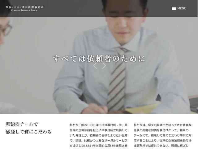 熊谷・田中法律事務所に関する2c...