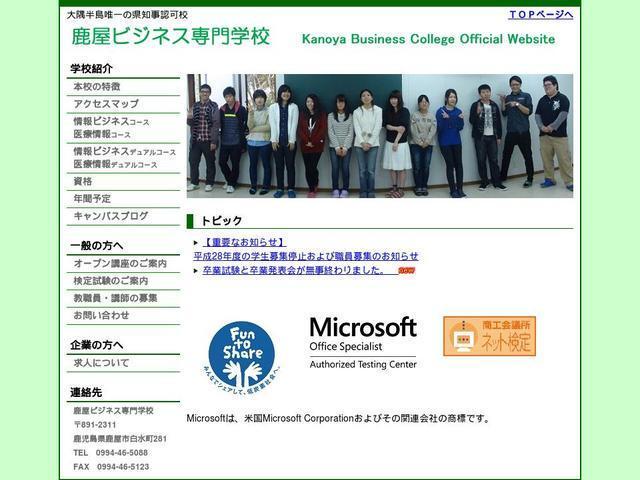 鹿屋ビジネス専門学校