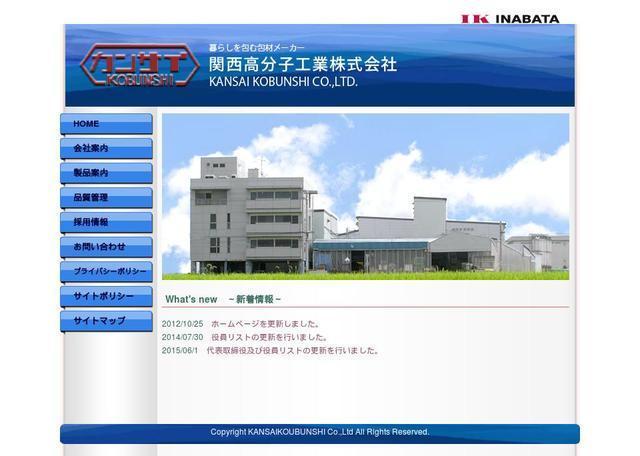 関西高分子工業株式会社