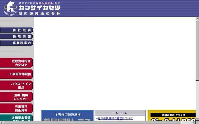 関西仮設株式会社