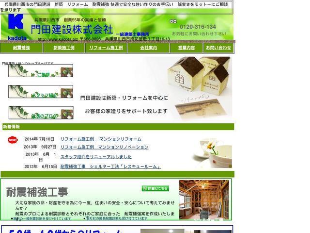 門田建設株式会社