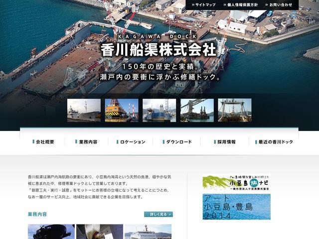香川船渠株式会社