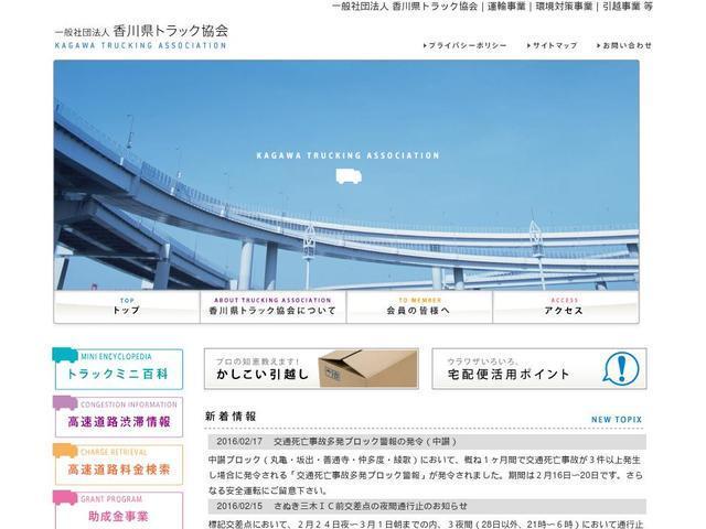一般社団法人香川県トラック協会
