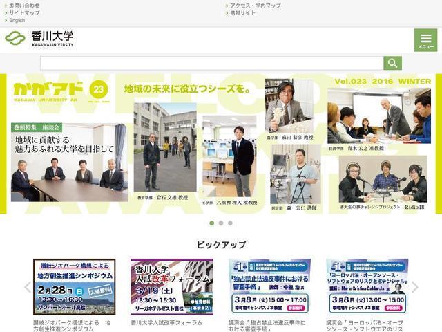 国立大学法人香川大学