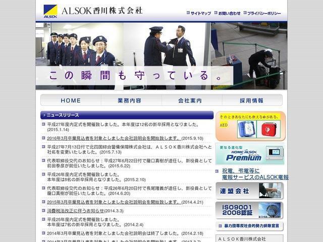 ALSOK香川株式会社