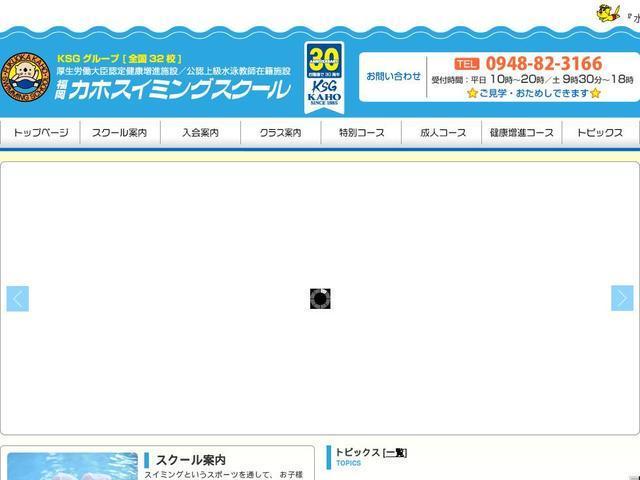 株式会社福岡カホスイミングスクール