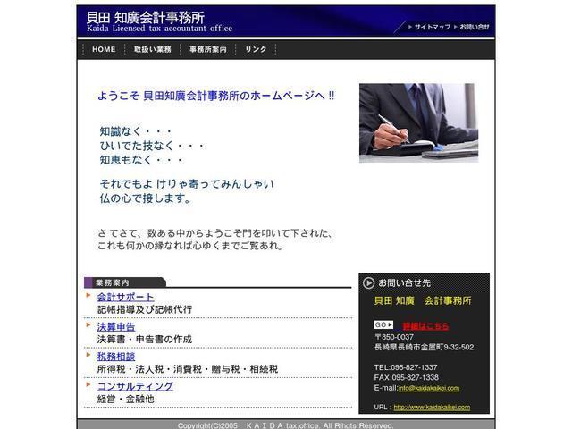 貝田会計事務所