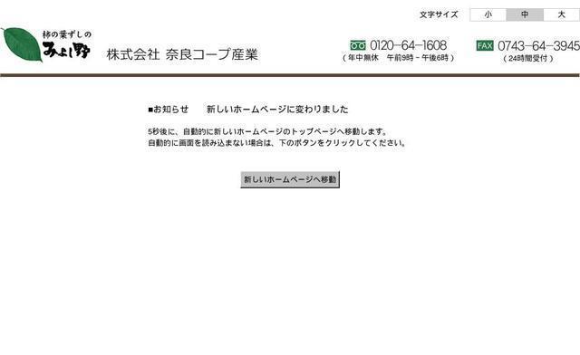 株式会社奈良コープ産業