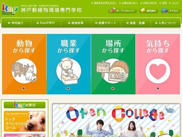 神戸動植物環境専門学校