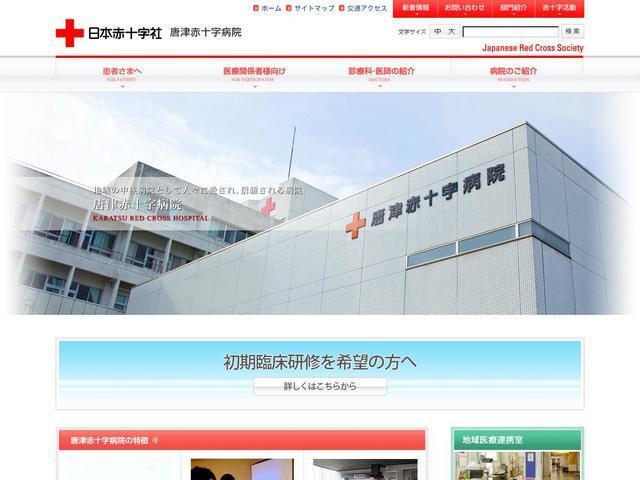日本赤十字社唐津赤十字病院