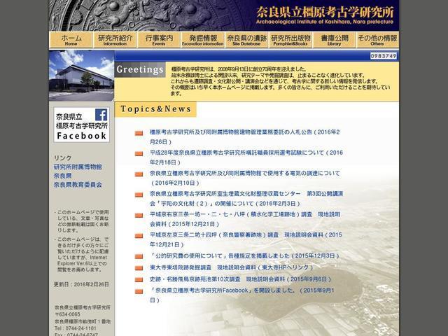 奈良県立橿原考古学研究所
