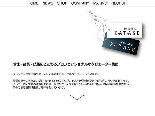 株式会社カタセ