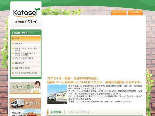 株式会社カタセイ