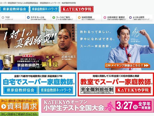 株式会社KATEKYOグループ