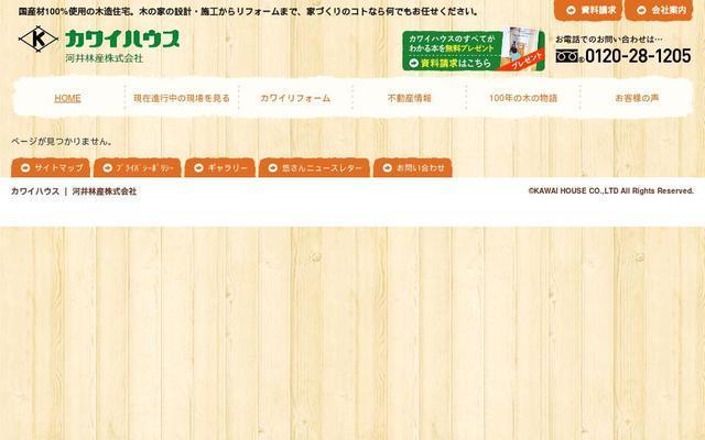 河井林産株式会社