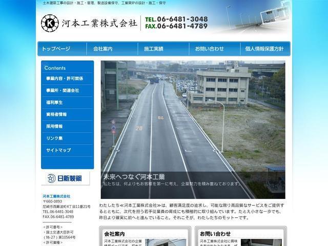 河本工業株式会社
