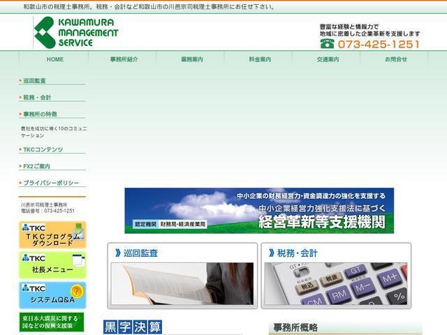 川邑マネージメントサービス有限会社