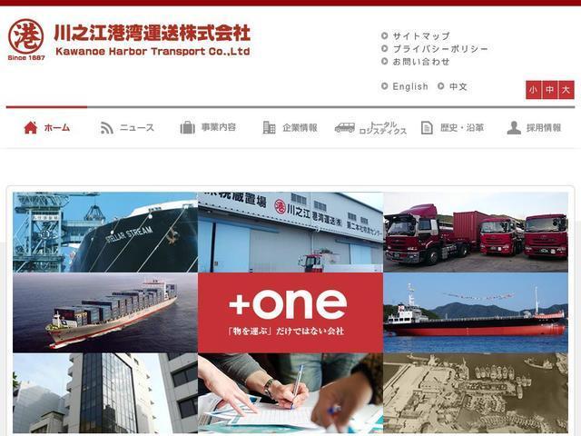 川之江港湾運送株式会社
