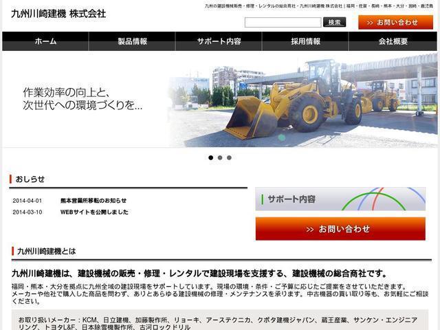 九州川崎建機株式会社