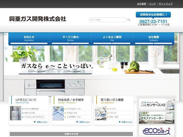 興亜ガス開発株式会社
