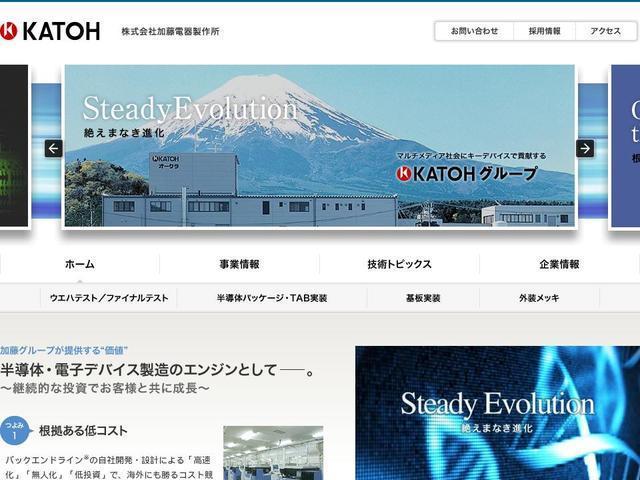 株式会社加藤電器製作所