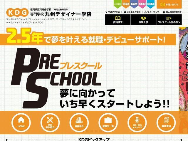 専門学校九州デザイナー学院