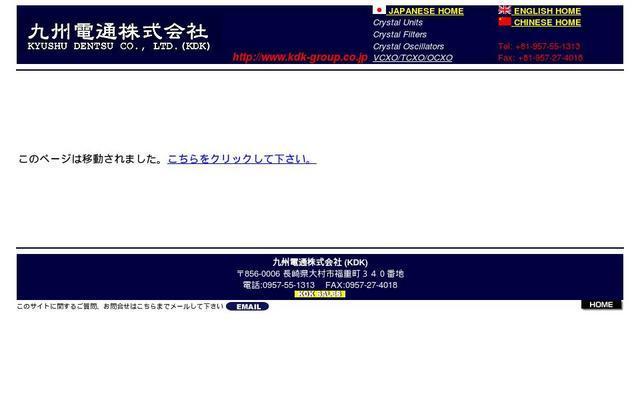 九州電通株式会社