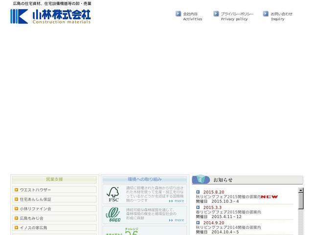 小林株式会社