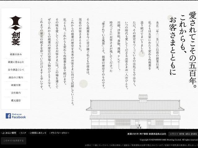 剣菱酒造株式会社