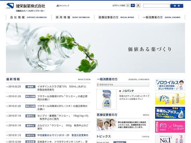 健栄製薬株式会社