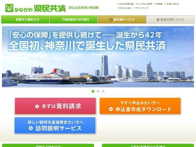 神奈川県民共済生活協同組合