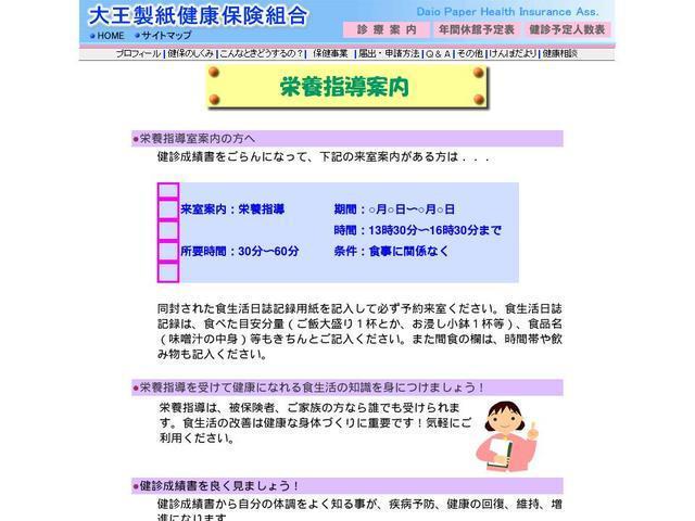 大王製紙健康管理室