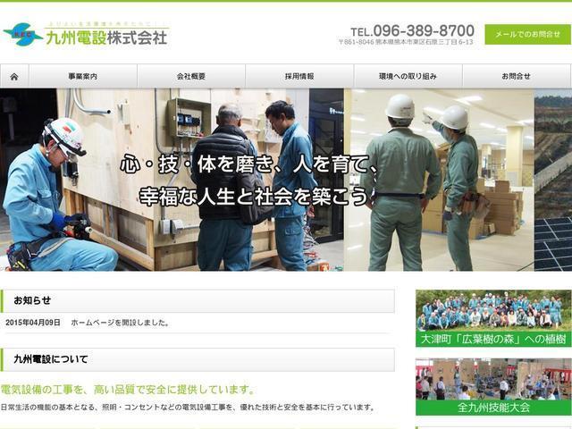 九州電設株式会社