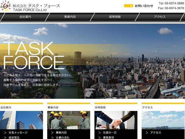 株式会社タスク・フォース