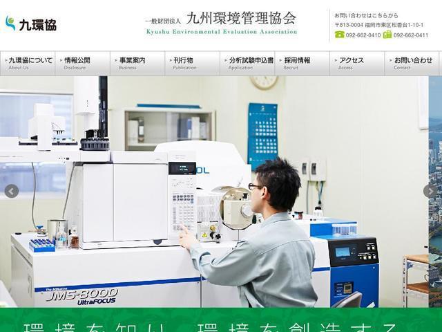 一般財団法人九州環境管理協会