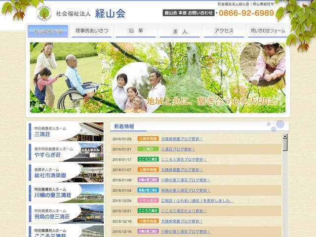 社会福祉法人経山会