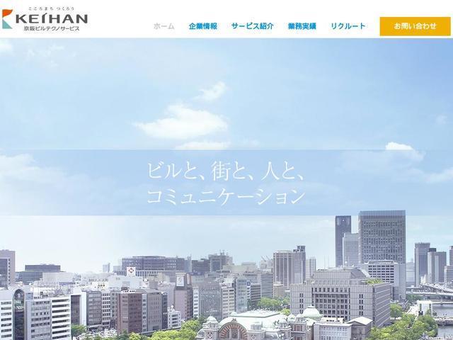 京阪ビルテクノサービス株式会社
