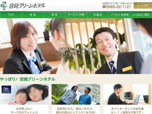 有限会社宮崎グリーンホテル