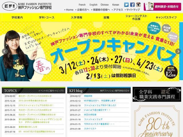 神戸ファッション専門学校