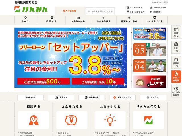 長崎県民信用組合