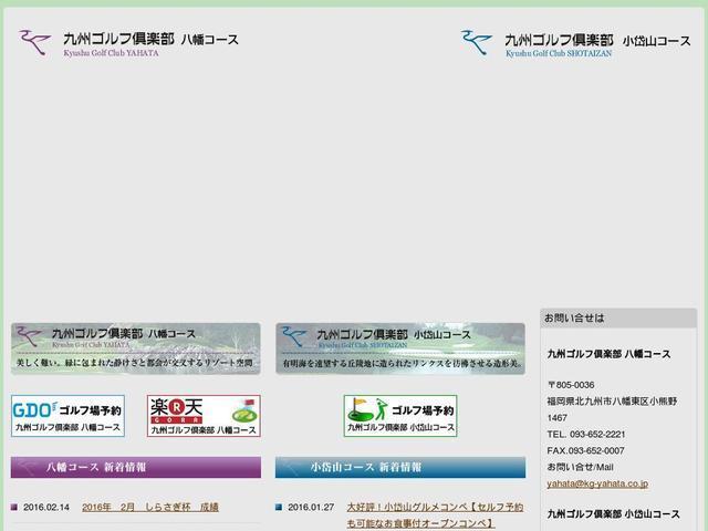 九州リゾート株式会社
