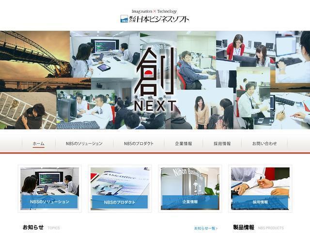 株式会社日本ビジネスソフト