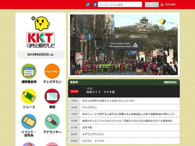 株式会社熊本県民テレビ